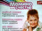 Журнал Мамино счастье