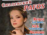 Смоленский Пафос
